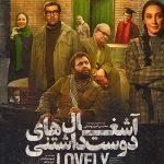 درباره فیلم آشغالهای دوستداشتنی Lovely Trash (2013)