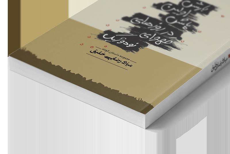 کتاب بارش اولین پاش… در نمایشگاه کتاب تهران
