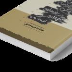 کتاب بارش اولین پاش... در نمایشگاه کتاب تهران
