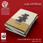 کتاب مجموعه داستان کوتاه بارش اولین پاش... در نمایشگاه کتاب تهران 1398